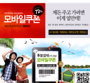 크기변환2_제주도여행모바일할인쿠폰.png