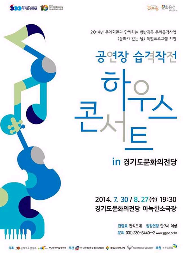 문화가있는날경기도문화의전당행사.png